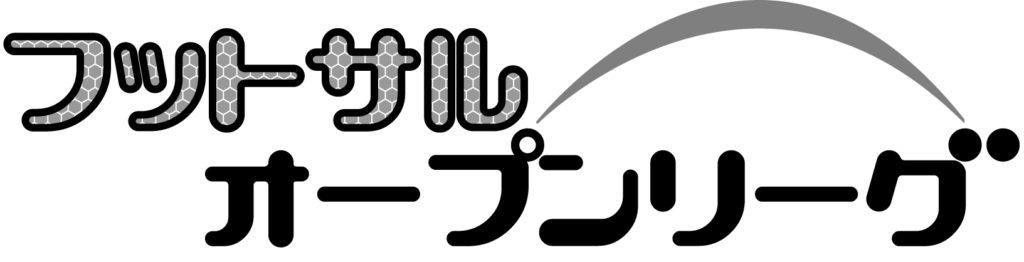 オープンリーグタイトルロゴ