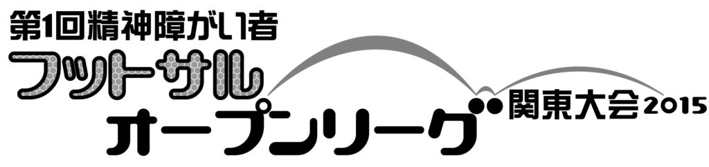 オープンリーグ2015ロゴ