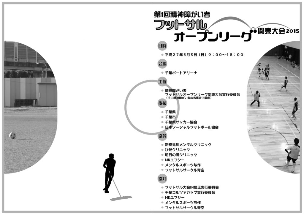 A3オープンリーグリーフレット1web版